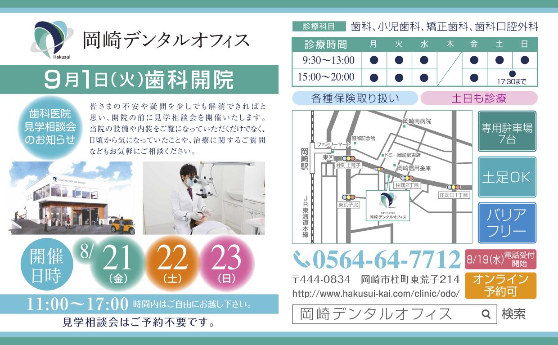 岡崎デンタルオフィス 内覧会のお知らせ