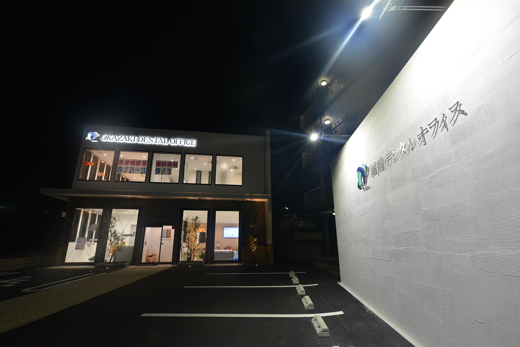 岡崎デンタルオフィスは保険診療も行っています。